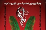 Call for Fourth Arbaeen Int'l Award